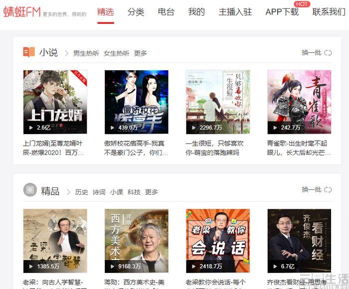 蜻蜓FM联合上海东方传媒,涉及广播节目制作等