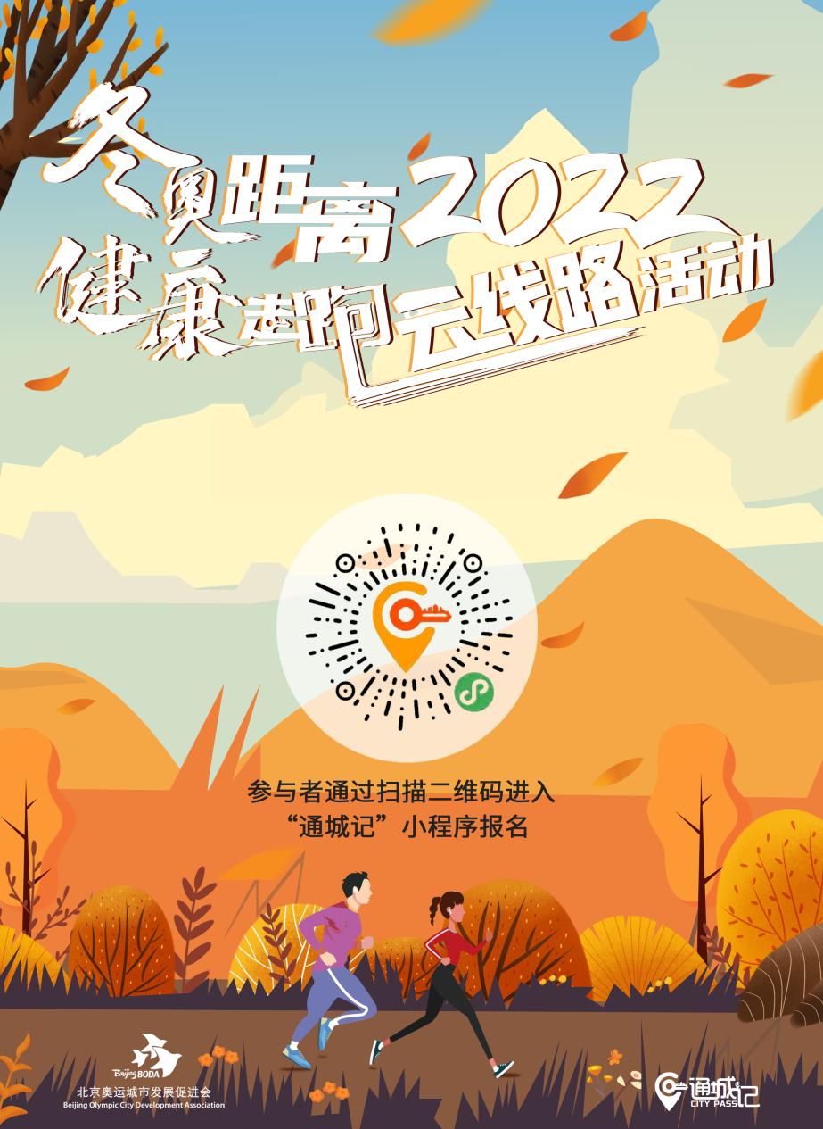 """百场""""冬奥距离2022""""健康走跑云线路活动通告图片"""