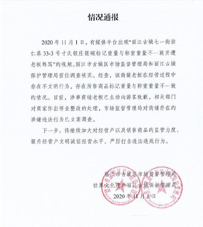 丽江通报银器店辱骂游客:停业整改并立案调查图片