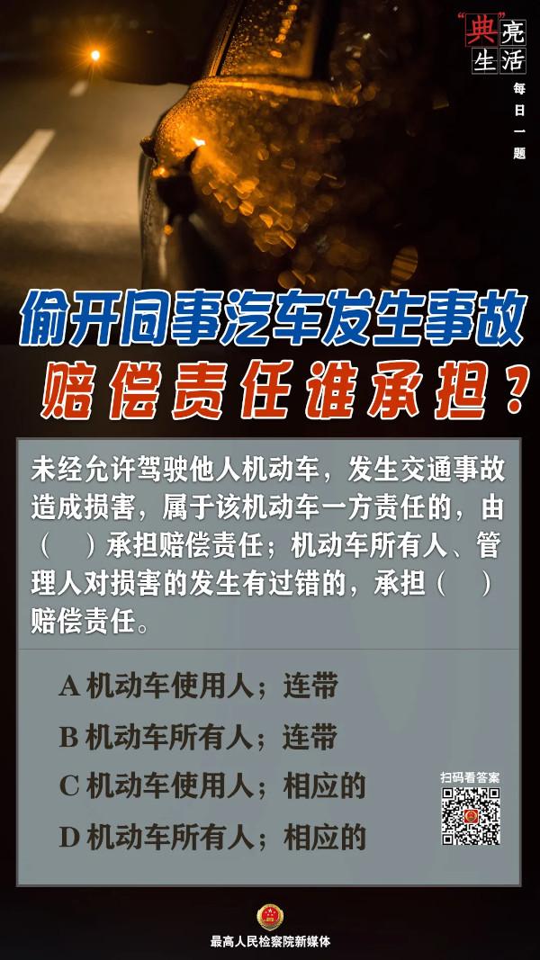 偷开同事汽车发生事故,赔偿责任谁承担?图片
