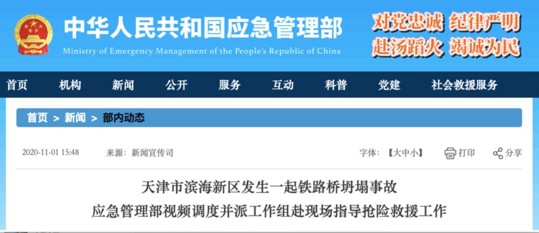 天津滨海铁路桥坍塌,书记、市长等10位领导赶赴现场图片