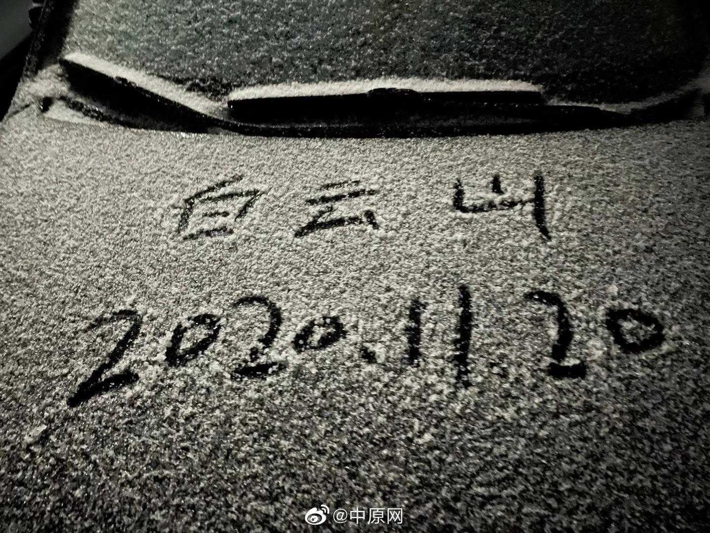 网友清欢发布消息称,洛阳白云山也迎来了今冬首场降雪…………
