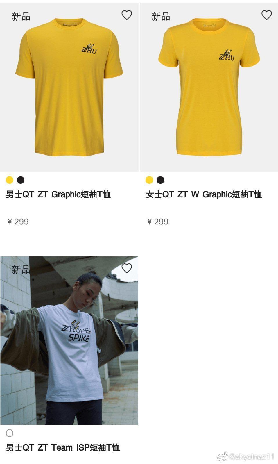 安德玛送的礼物🎁 到了,两件T恤,黄色的是本博主的…………