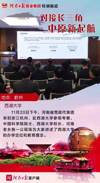 河南省党政代表团考察西湖大学