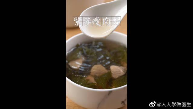 超养生紫苏瘦肉汤!只要3步!宠爱自己就从冬天的一碗汤开始