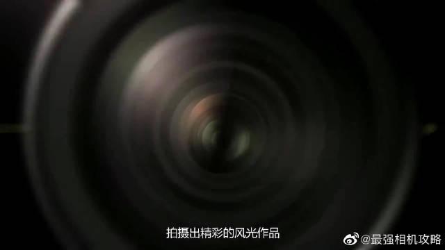 广角、标准、长焦镜头,不同焦距镜头如何拍出风光大片?摄影干货