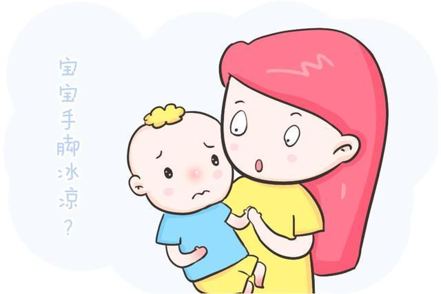 新生宝宝手脚冰凉究竟正常吗?新手爸妈快来看看,这篇一次讲清楚
