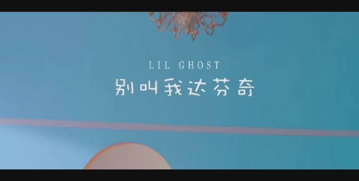 今天园园分享一首Lil Ghost小鬼的单曲《别叫我达芬奇》~