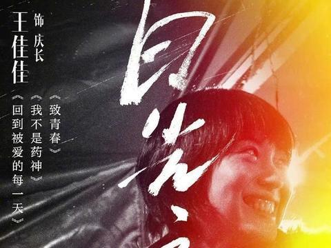 电影《日光之下》曝全人物海报:吕星辰、吴晓亮、王佳佳悉数登场