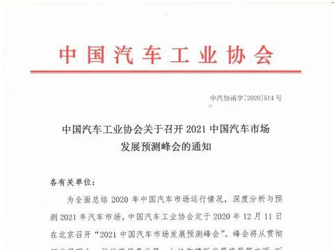 中汽协将于12月11日在京召开2021中国汽车市场发展预测峰会