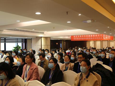 湖南省暨神经重症早期呼吸康复临床实践技术培训班在长沙开班