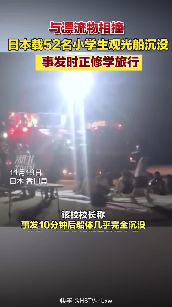 日本载52名小学生观光船沉没!事发时正修学旅行