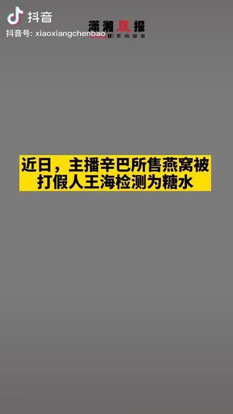 辛巴售卖假燕窝登上潇湘晨报 辛巴直播所售卖的假燕窝一事…………