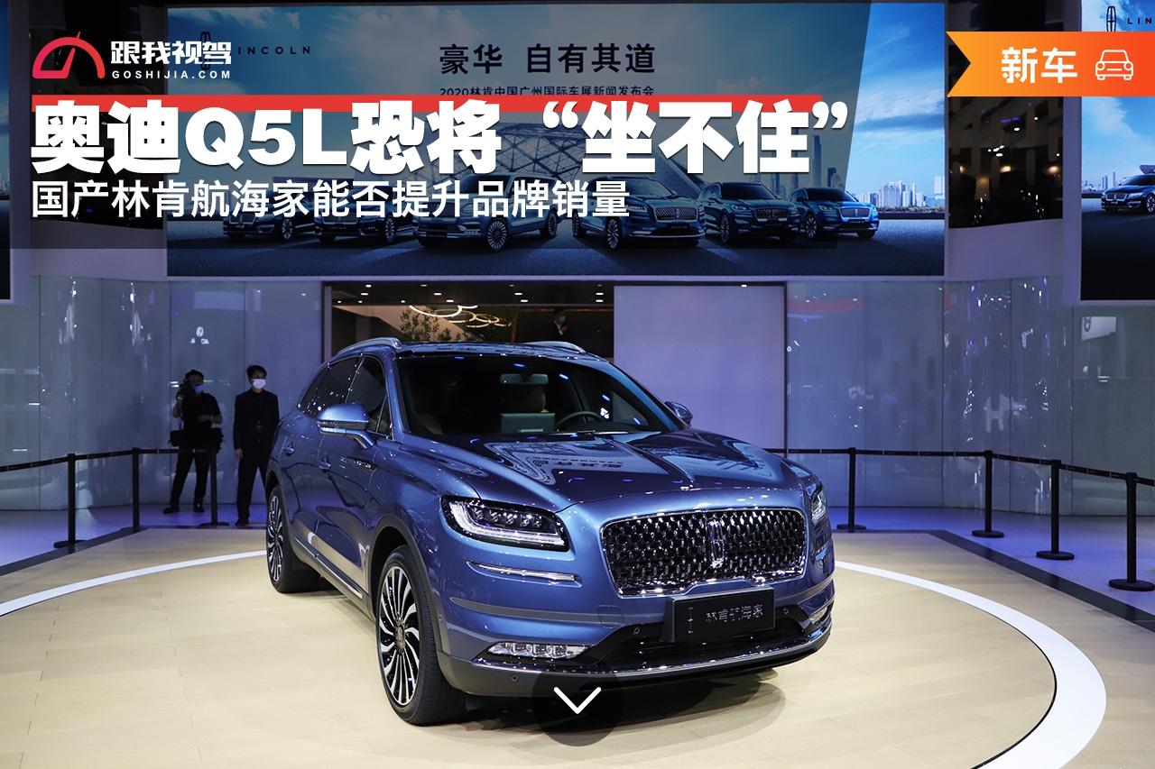 奥迪Q5L要慌了 广州车展亮相的国产林肯航海家有哪些看点