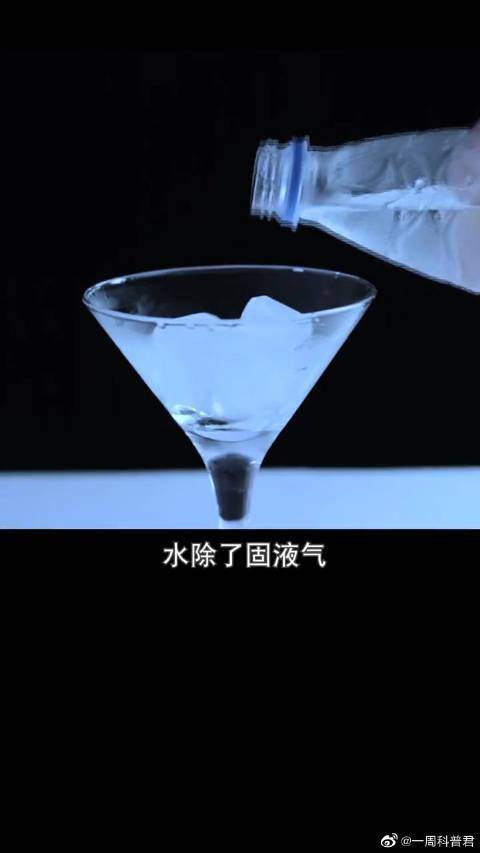 你了解水吗? 除了固液气态,你知道还有一种吗