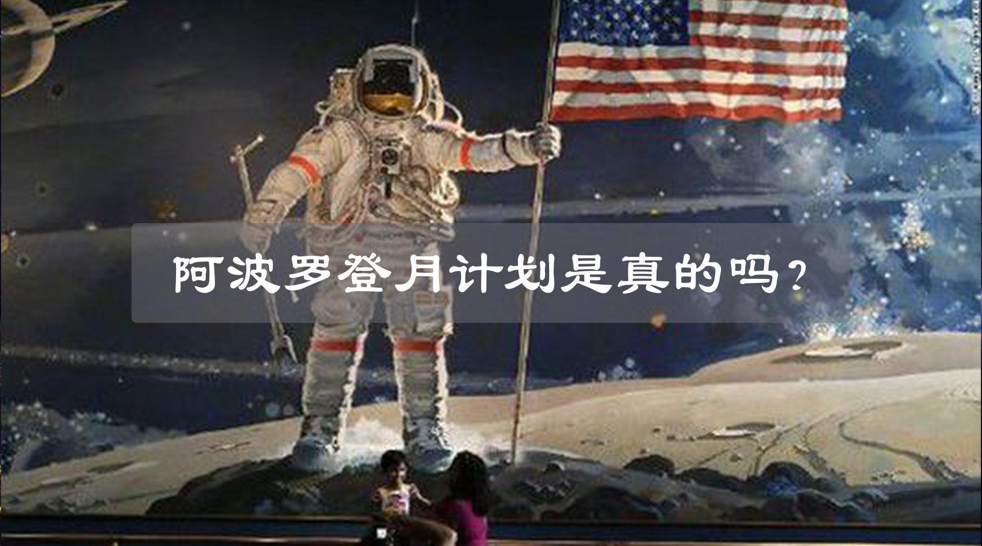 阿波罗登月计划是真的,不是假的,那么登月留下的脚印还在吗?