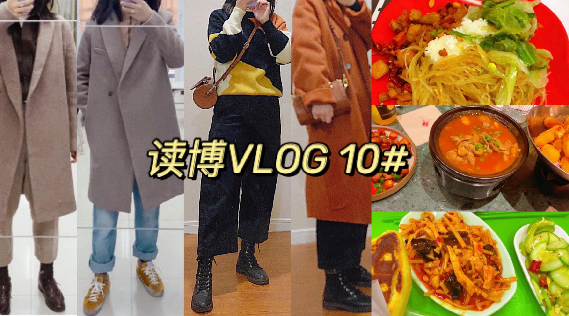 【法大VLOG】博士生日常|上课|秋穿搭|见编剧制片人|美食