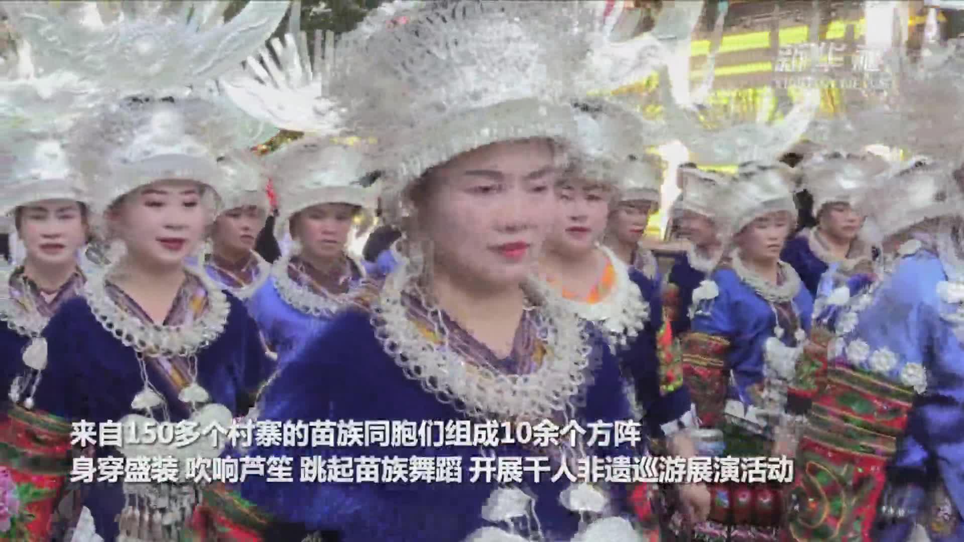 吹起芦笙唱起歌!贵州雷山欢庆苗年节