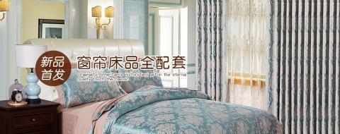 十大窗帘品牌罗绮窗帘致力于打造个性化窗帘的品牌!