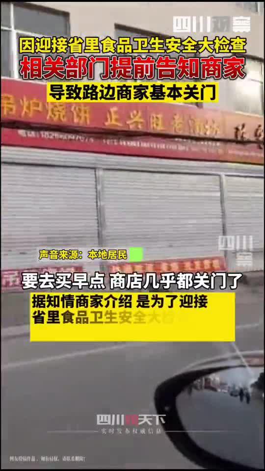 20日山东枣庄,台儿庄城区餐馆店铺都未营业……
