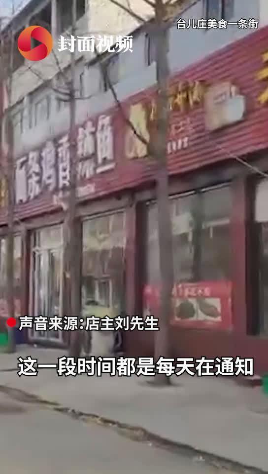 网曝山东台儿庄城区众多餐馆商铺大门紧锁不营业