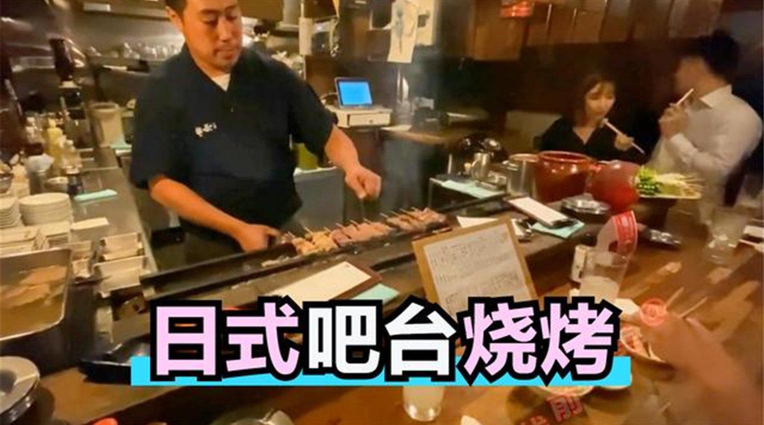 日本吧台烧烤,工作人员现场制作,童叟无欺