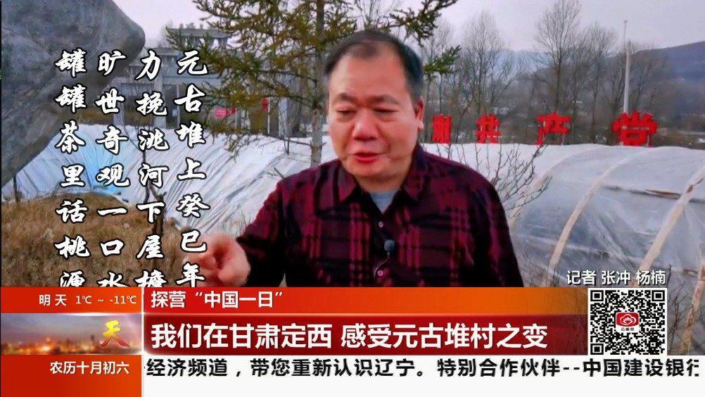甘肃省的定西市地处黄土高原,当地有一个叫元古堆村的地方…………