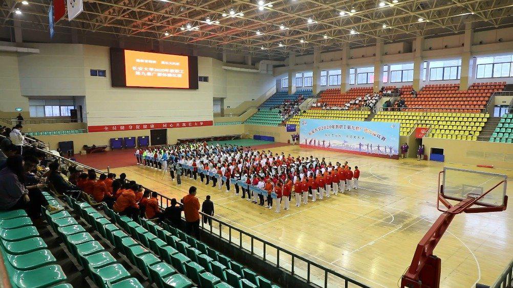 全民健身动起来!长安大学1400余名教职工竞赛第九套广播体操