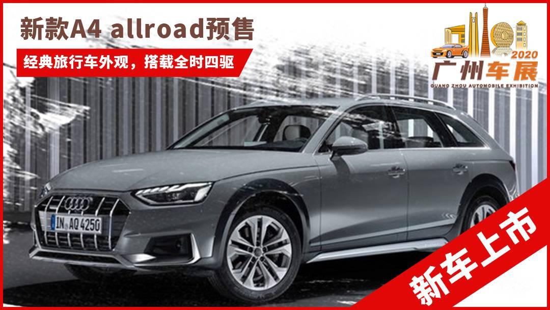 2020广州车展:搭载全时四驱,新款A4 allroad预售42.5万