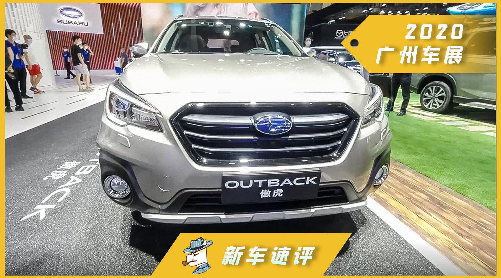 视频:广州车展新车速评:斯巴鲁傲虎 @微博视频
