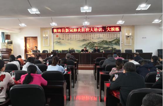 衡南县举行新冠肺炎院感防控及发热门诊知识培训