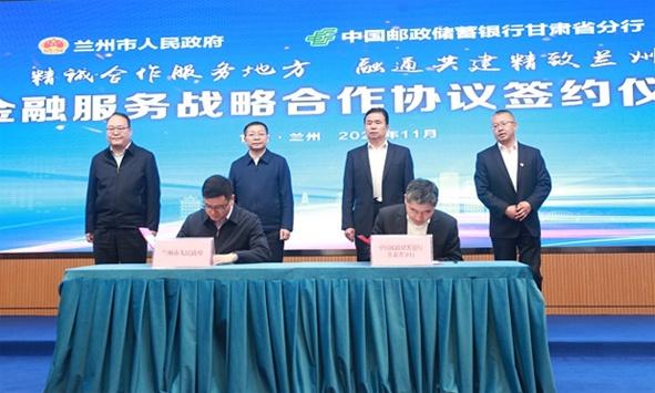 行业风丨邮储银行甘肃省分行与兰州市政府签署金融服务战略合作协议