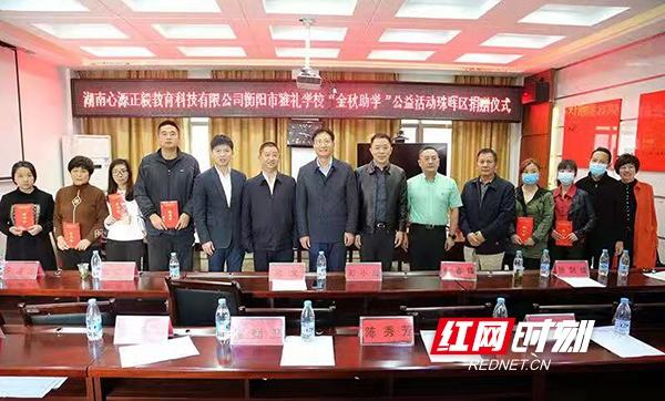 衡阳市雅礼学校捐赠15万帮助珠晖区71名困难师生
