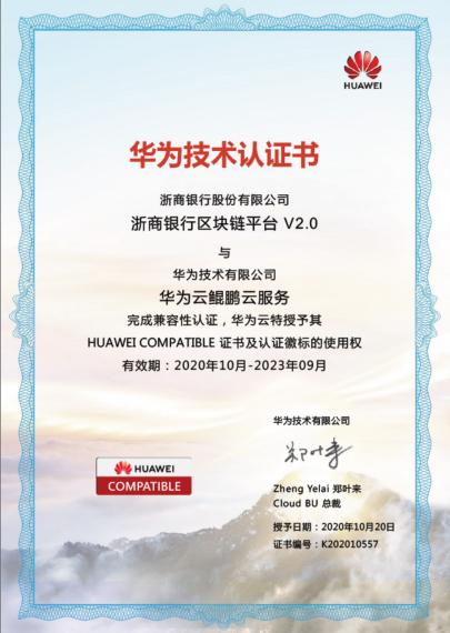浙商银行区块链平台通过工信部电子标准院所有功能测试
