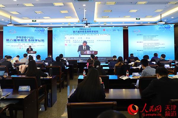 第六届中欧生命科学论坛在天津举行