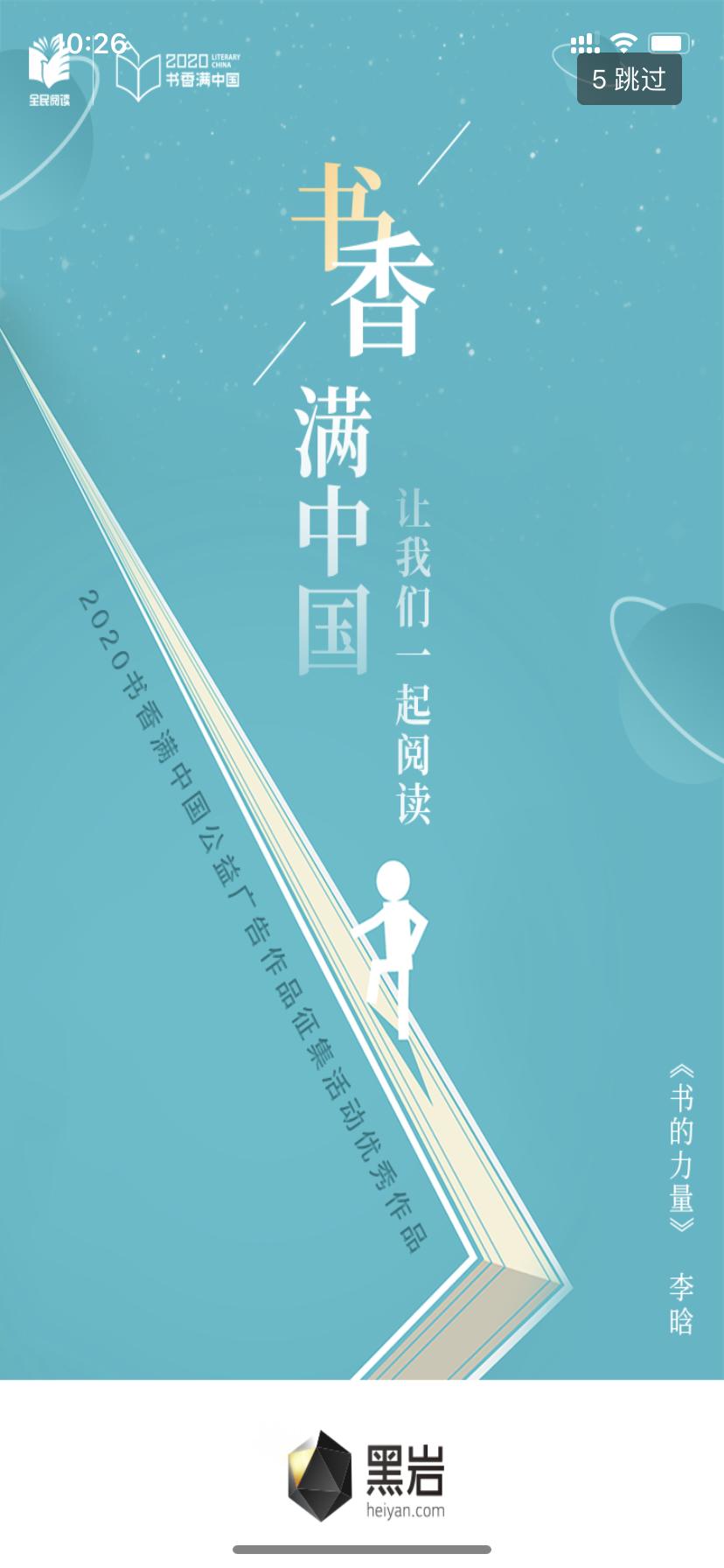 书香满中国,黑岩网等网络文学企业齐力推荐