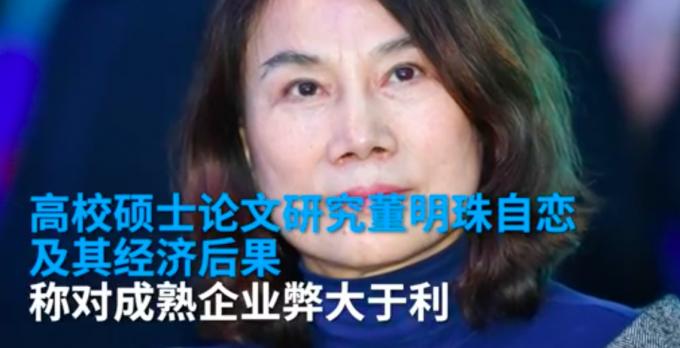 """学生硕士论文研究董明珠""""自恋人格""""作者:她的自恋影响了业绩"""