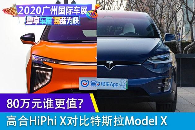 80万谁更值?高合HiPhi X对比特斯拉Model X