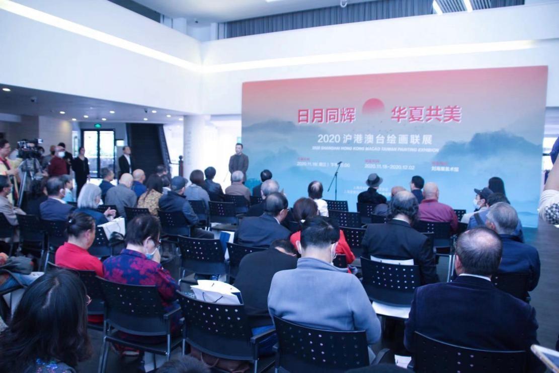 2020沪港澳台绘画联展在上海刘海粟美术馆开幕