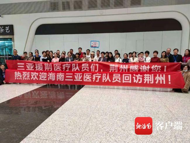 我们回来了!三亚支援湖北荆州医疗队队员回访荆州