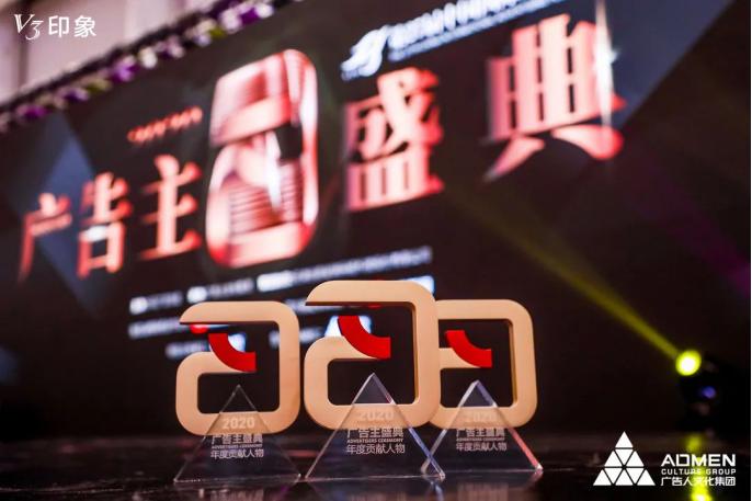 百名广告主荟聚2020中国国际广告节广告主盛典,群星闪耀共铸品牌辉煌