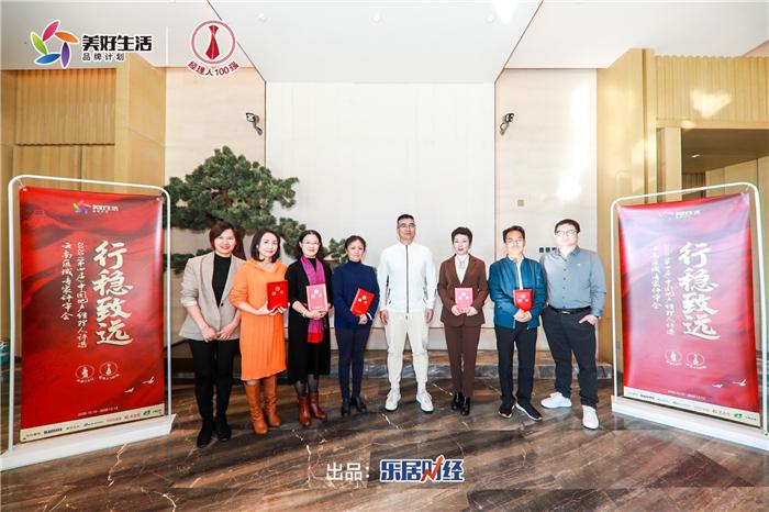 2020中国地产经理人&物业经理人100强评选云南区域专家评审会圆满举行