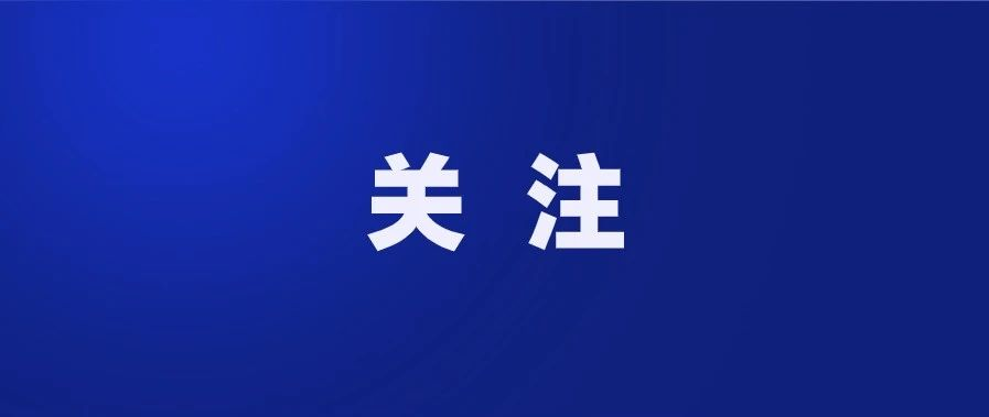 济南、淄博公布市政府领导同志工作分工