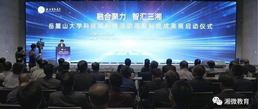 岳麓山大学科技城科技活动周启动 乌兰、吴桂英出席启动仪式并参观科技成果展
