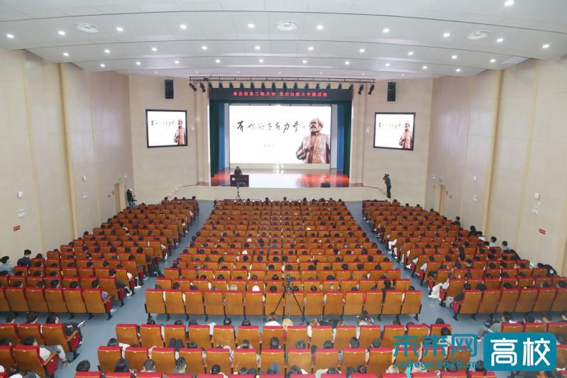吴为山教授在南京信息工程大学开讲 为师生传递信仰的力量