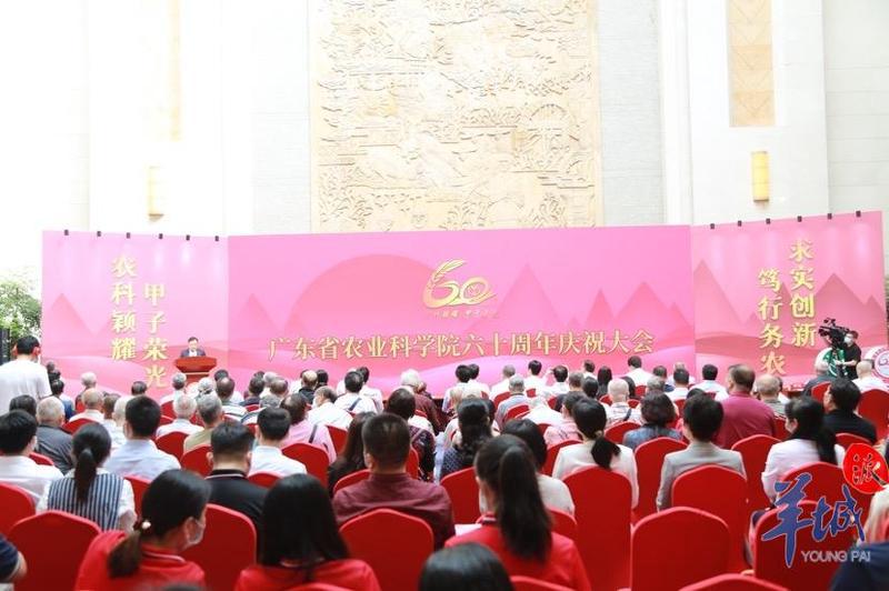 甲子芳华,广东省农业科学院成立六十周年