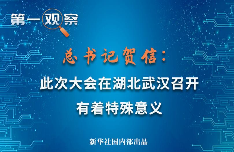 习近平贺信:此次大会在湖北武汉召开有着特殊意义图片
