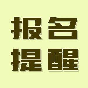 招258人~揭阳市揭西县招聘专职护林员,11月19-21日报名