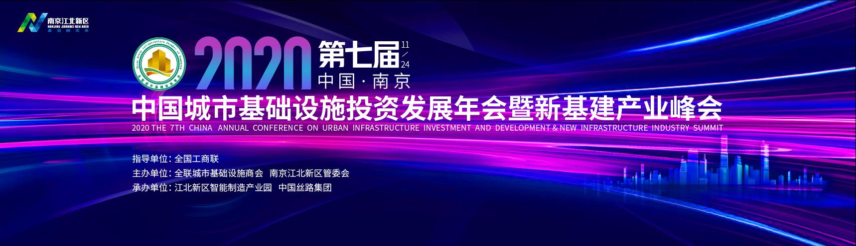第七届中国城市基础设施投资发展年会11月24日在宁召开图片