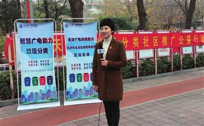 天津广电网络助力垃圾分类实施(图)